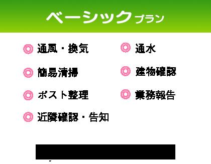 ベーシックプラン 月4,000円~
